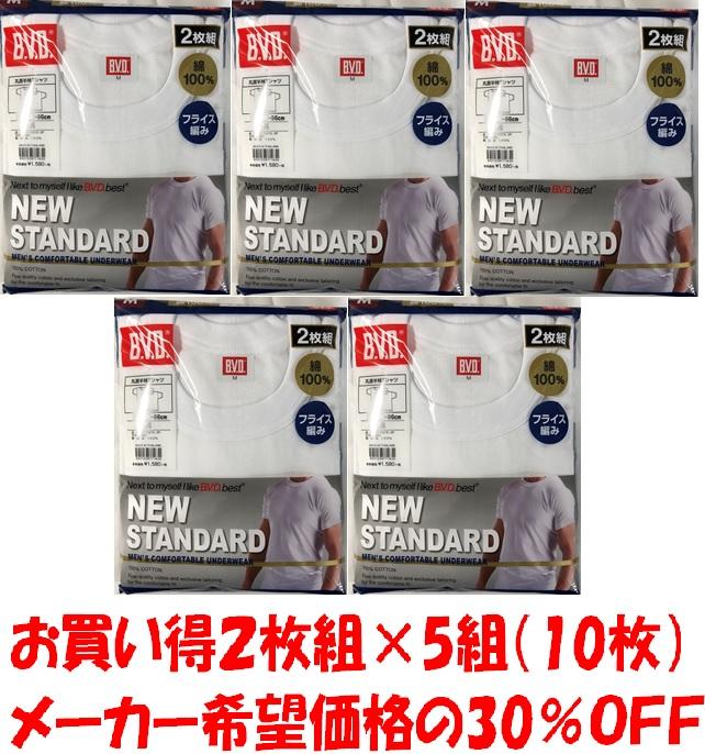 B.V.D. 贈答品 2枚組丸首半袖シャツ_2枚組×5個 高品質 10枚 フジボウホールデイングスの商品です フライス編みサイズ=M L LLの3サイズ綿ー100%