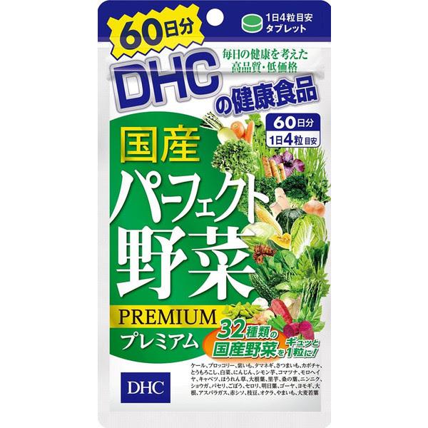 セール価格にてお一人様5個まで DHC【ディーエイチシー】 60日国産パーフェクト野菜プレミアム