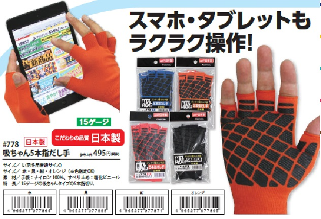 吸ちゃん5本指だし手袋 日本製 価格 商品追加値下げ在庫復活 こちらの商品は取り寄せとなりますのでお届け迄に7日程度かかります