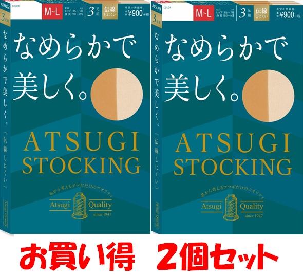 ATSUGI STOCKING ( アツギストッキング )なめらかで、美しい。3足組×2個(6枚) ストッキング¥1698と安い! 【品揃に自信あり】ATSUGI STOCKING ( アツギストッキング )なめらかで、美しい。3足組×2個(6枚) ストッキング¥1698と安い!!【こちらの商品は取り寄せとなりますのでお届け迄に7日程度かかります。】