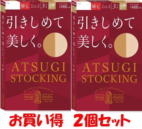 6枚組 直輸入品激安 ATSUGI STOCKING アツギストッキング 引きしめて 3足組×2個 いよいよ人気ブランド 美しい