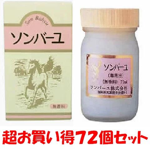 【超お買い得ケース販売72個入り】ソンバーユ 無香料(70mL)送料無料
