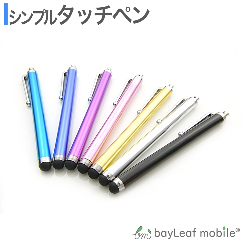 シンプル メーカー直送 スタイラスタッチペン タッチペン iPhone アイフォン スマートフォン 付与 タブレット iPad ポイント消化 使いやすい 格安 スタイラス