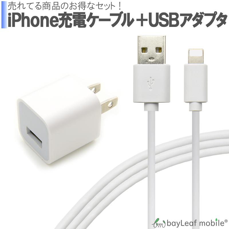 ACコンセントとiPhoneケーブルのセット iPhone 充電器セット ACコンセント アイフォン ipad ipod 充電ケーブル USB acアダプタ USB 充電器 USB電源アダプタ 1A 1ポート PSE認証