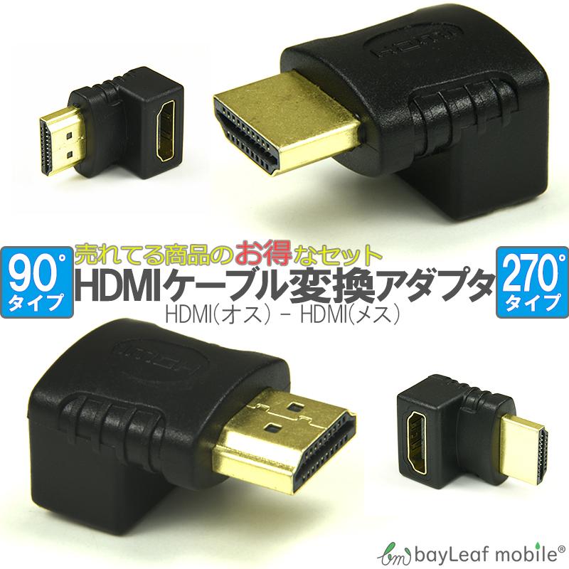 HDMI変換 90°+270°セット HDMI 変換 アダプタ コネクタ オス Aタイプ 宅配便送料無料 90 お見舞い メス 省スペース 270