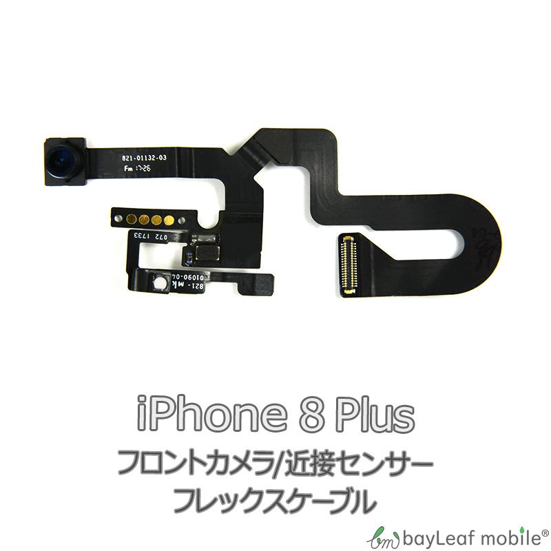 iPhone 8Plus 近接 センサー フロントカメラ 修理 交換 部品 互換 パーツ リペア アイフォン