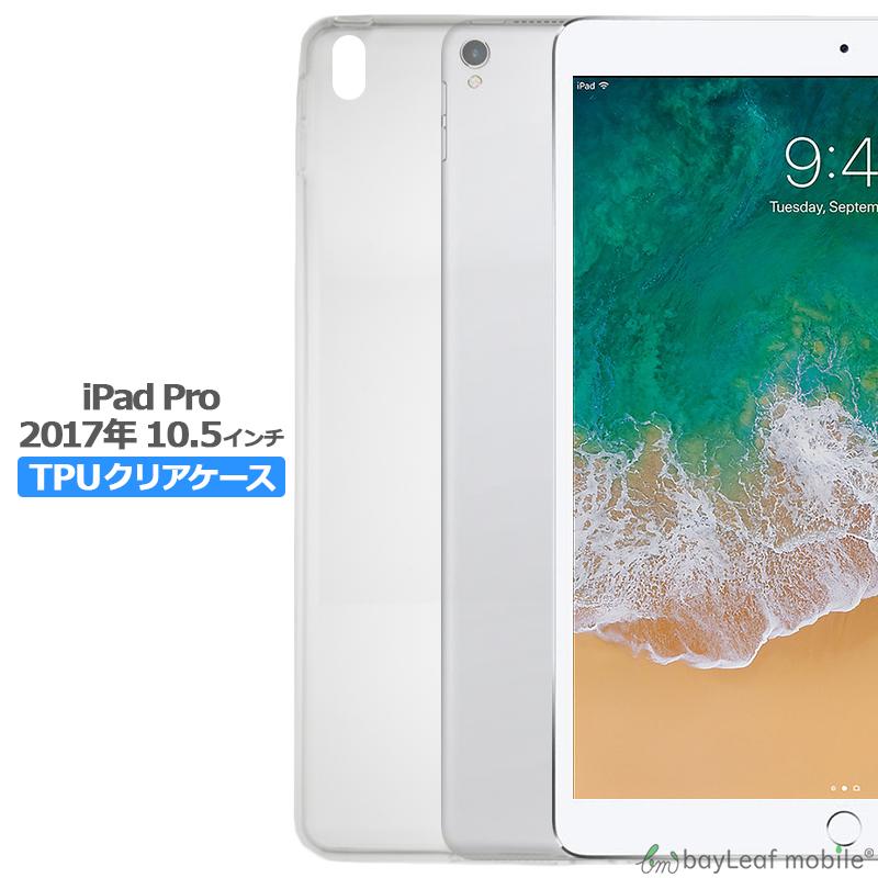 iPad 日本正規代理店品 Pro 10.5インチ ケース カバー アイパッド プロ 2017 シリコン 耐衝撃 衝撃吸収 ソフトケース 保護 クリア 透明 ブランド買うならブランドオフ TPU