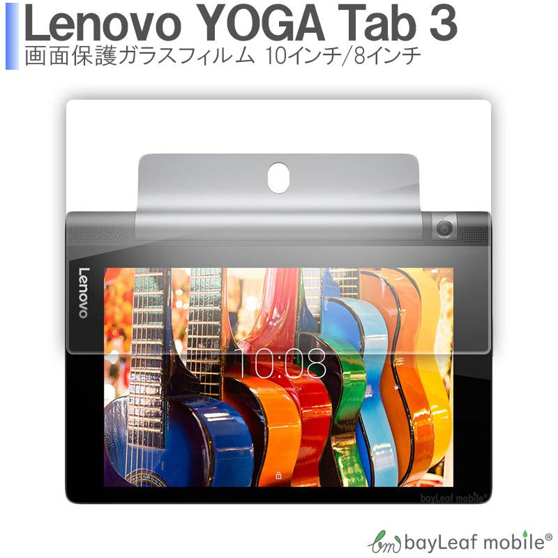 飛散防止 硬度9H Lenovo YOGA Tab3 レノボヨーガタブ3 フィルム ガラスフィルム 液晶保護フィルム クリア シート 硬度9H 飛散防止 簡単 貼り付け