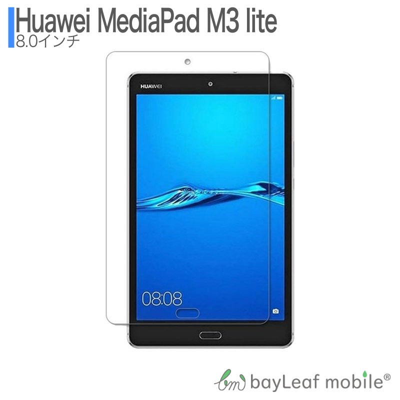 Huawei MediaPad M3 lite 8インチ Lite ガラスフィルム フィルム 簡単 飛散防止 液晶保護フィルム 硬度9H 定番 割引 クリア 貼り付け シート