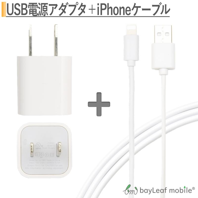 ACコンセントとiPhoneケーブル 3mのセット iphone 充電器セット アイフォン12 Pro アイフォン11 充電 トラスト PSE認証品 ACコンセント ACアダプタ 充電ケーブル ケーブル 新色追加して再販 ケーブル3m USBコンセント