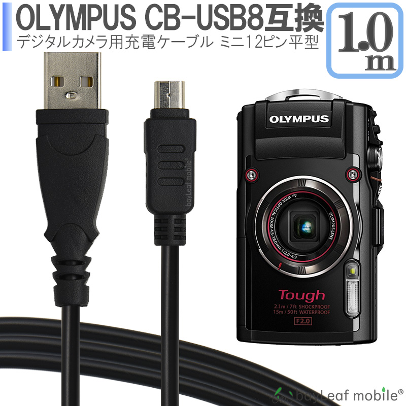 USB Kabel für Panasonic Lumix DMC FZ30 FZ50  Data Cable 1m
