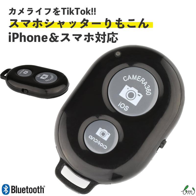 セルカ棒 スマホ 人気ブランド マーケット リモコン カメラ Bluetooth ワイヤレスシャッター iPhone シャッターリモコン 自分撮り Android 三脚用