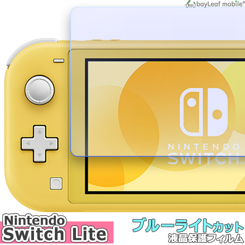 ブルーライトカット 疲労軽減 光沢 Nintendo Switch Lite 任天堂 ニンテンドー ブルーライトカット 液晶保護 フィルム マット シール シート 光沢 抗菌 PET ゲーム
