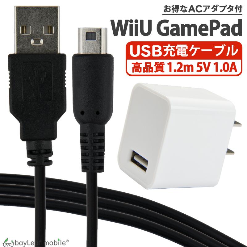 日本国内発送、迅速・丁寧にお届けします。 WiiU GamePad用 ゲームパッド 充電ケーブル ACアダプタ 急速充電 高耐久 断線防止 USBケーブル 充電器 1.2m