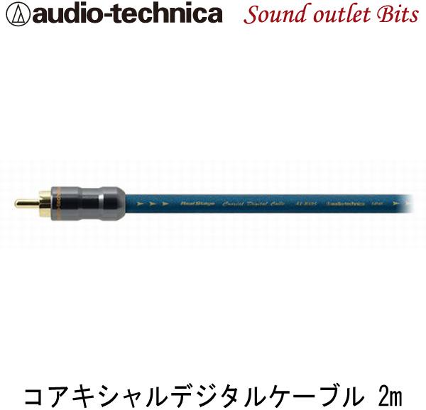 【audio technica】オーディオテクニカAT-RS95/2.0mコアキシャルデジタルケーブル