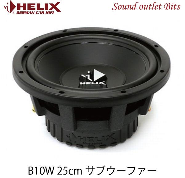 【HELIX】へリックスB10W blue 25cmサブウーファー