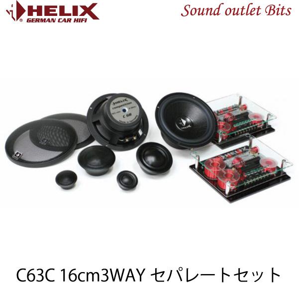 【HELIX】へリックスC63C Competition 16cm3wayセパレートセット