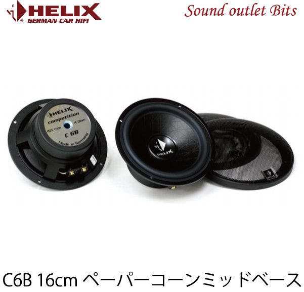 【HELIX】へリックスC6B Competition 16cmミッドバス