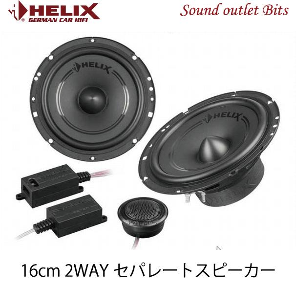 【HELIX】へリックスF62C 16cmセパレート2wayスピーカー