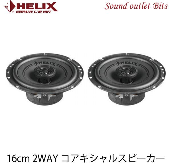 【HELIX】へリックスF6X 16cmコアキシャル2wayスピーカー
