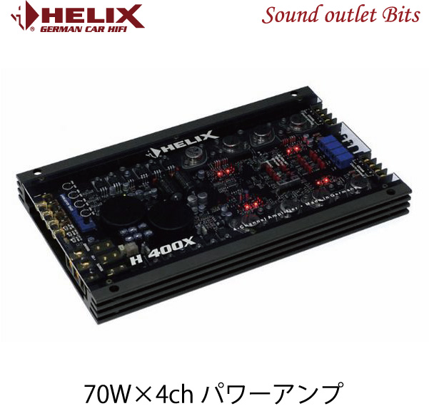【HELIX】へリックスH400X precision 70W×4chパワーアンプ