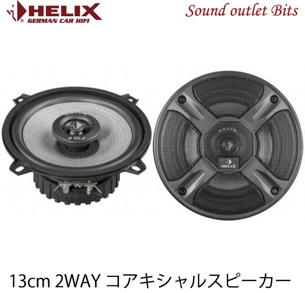 正規代理店商品 HELIX 新作通販 へリックスB5X.2 13cmコアキシャル2wayスピーカー 限定Special Price