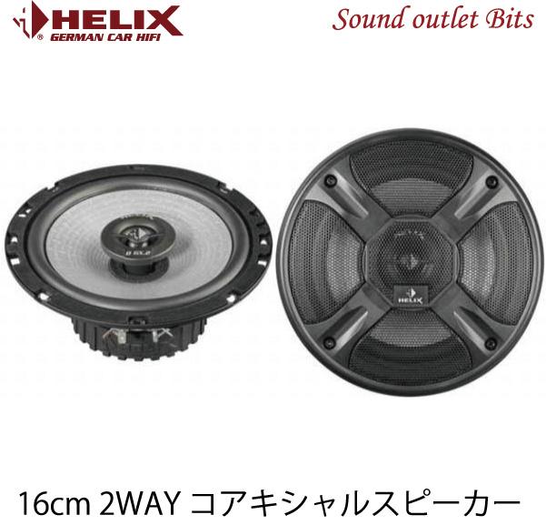 【HELIX】へリックスB6X.2 16cmコアキシャル2wayスピーカー