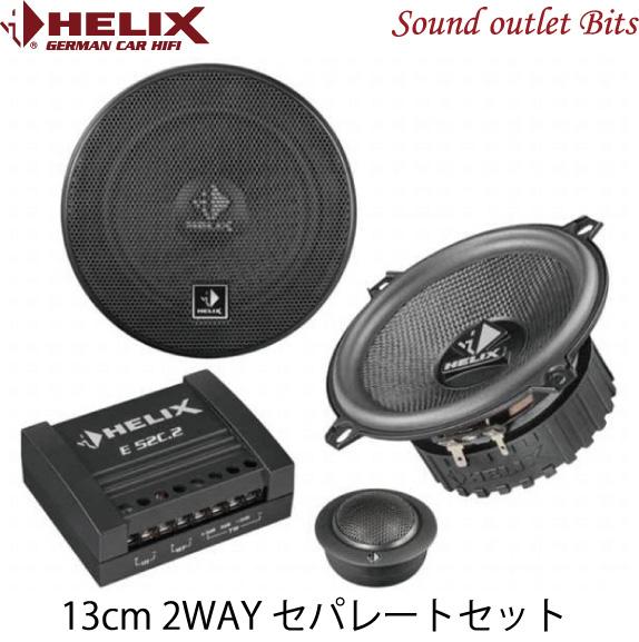 【HELIX】へリックスE52C.2 13cmセパレート2wayスピーカー