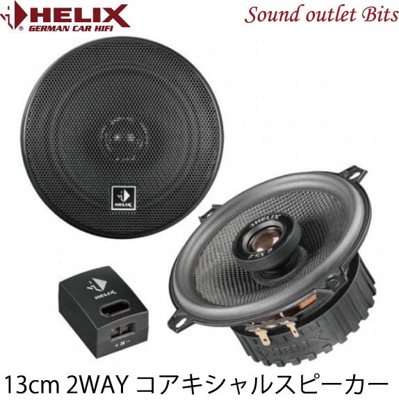 【HELIX】へリックスE5X.2 13cmコアキシャル2wayスピーカー