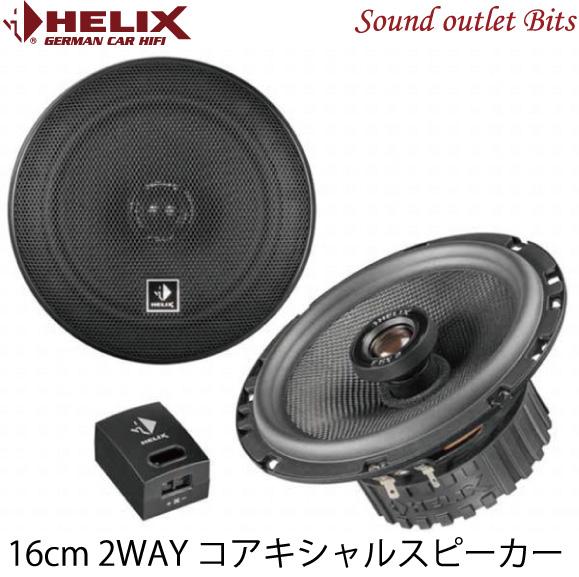 【HELIX】へリックスE6X.2 16cmコアキシャル2wayスピーカー