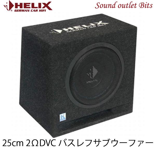 【HELIX】へリックスK-10E 25cm2ΩDVCサブウーファーBOX