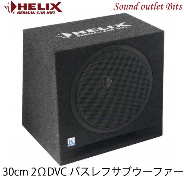 【HELIX】へリックスK-12E 30cm2ΩDVCサブウーファーBOX