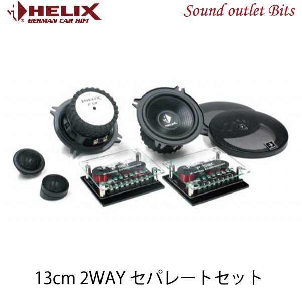 【HELIX】へリックスP52C Precision 13cm2wayセパレートセット