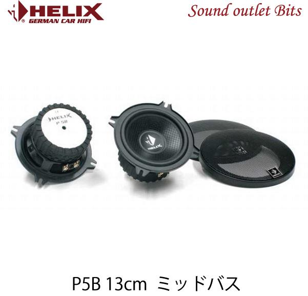 【HELIX】へリックスP5B Precision 13cmミッドバス(2個1組)