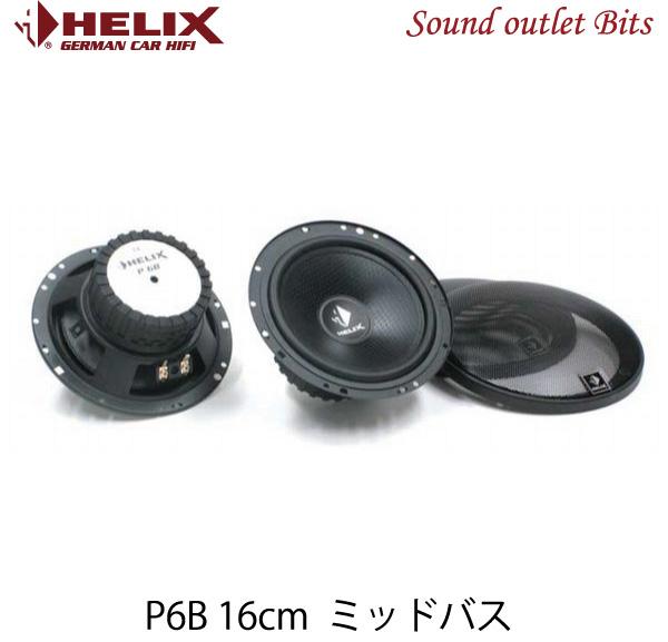 【HELIX】へリックスP6B Precision 16cmミッドバス(2個1組)