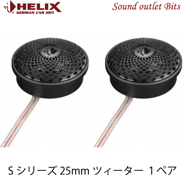 【HELIX】へリックスS1T 25mmシルクドームトゥイーター
