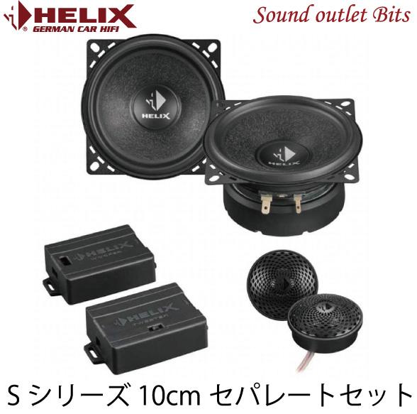 【HELIX】へリックスS42C 10cm2wayセパレートセット
