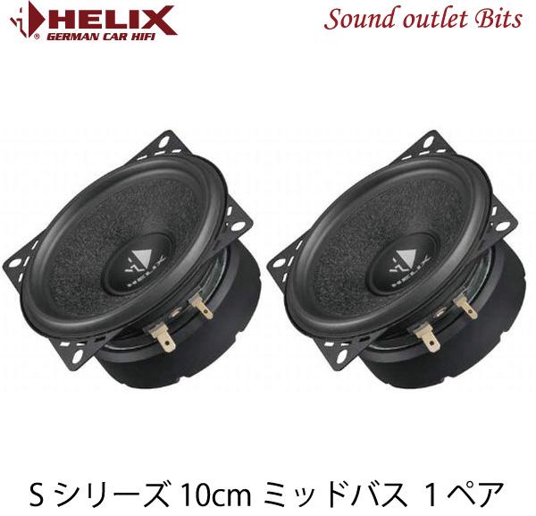 【HELIX】へリックスS4B 10cmミッドバス