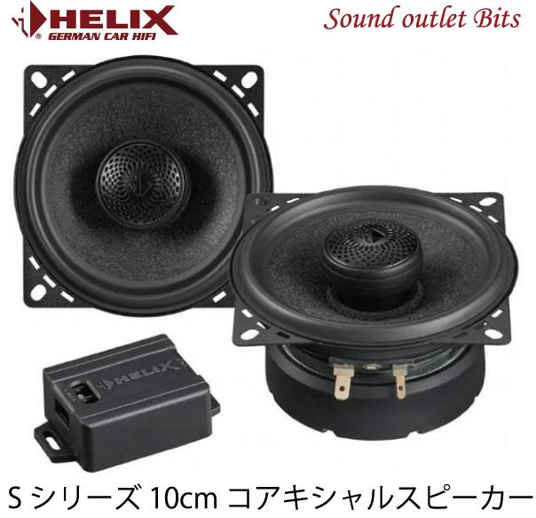 正規代理店商品 HELIX 日本正規代理店品 へリックスS4X 店舗 10cm2wayコアキシャルスピーカー