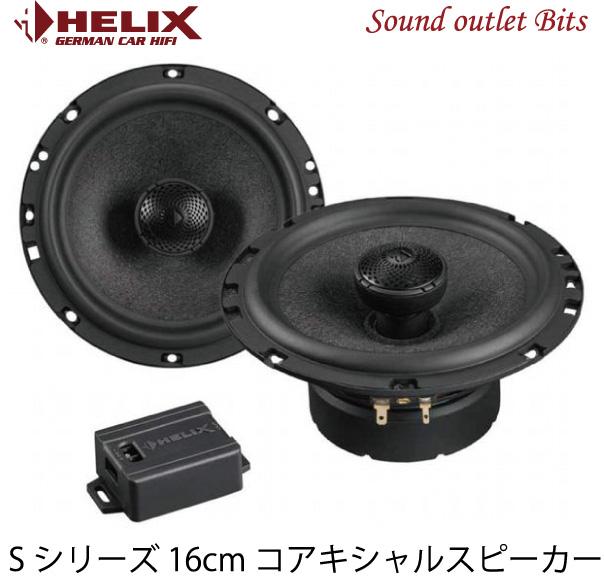 【HELIX】へリックスS6X 16cm2wayコアキシャルスピーカー