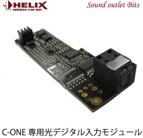 【HELIX】へリックスHDM1 C-ONE専用光デジタル入力モジュール