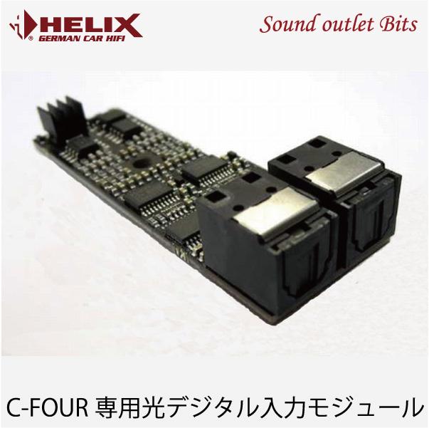 【HELIX】へリックスHDM2 C-FOUR専用光デジタル入力モジュール
