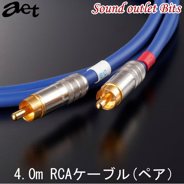 AET RCAケーブルEVO-0605SHRF(1ペア)4.0m
