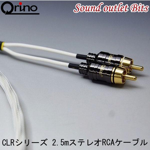 【Qrino】キュリノCLR-250 2.5m ステレオRCAケーブル