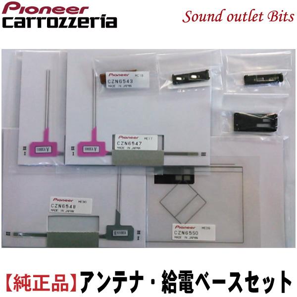 ネコポス可●【carrozzeria】カロッツェリアCZN6547(2)/CZN6548(1)/CYN1049(1)/CZN6543(3)/CYN1053(1)の8点セット地デジ用フィルムアンテナ給電ベースセット