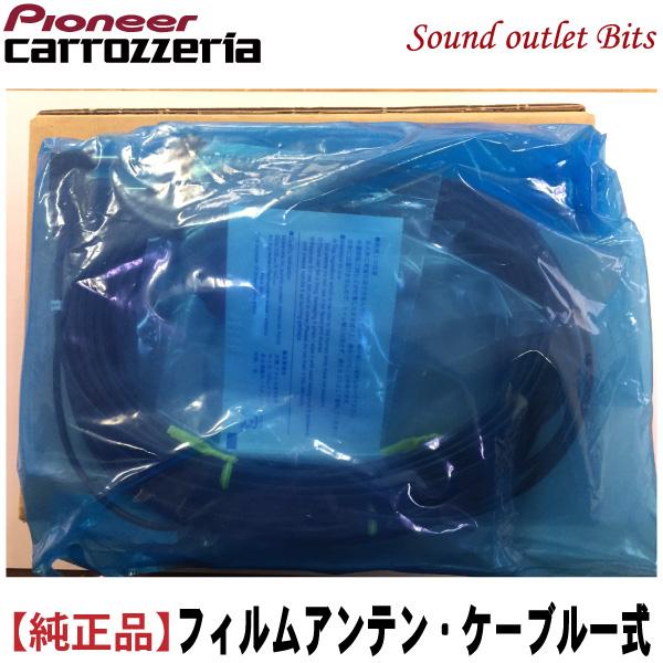 ネコポス可●【carrozzeria】カロッツェリア地デジ用フィルムアンテナ&コードセット一式フィルム4枚コード4本CXE9934