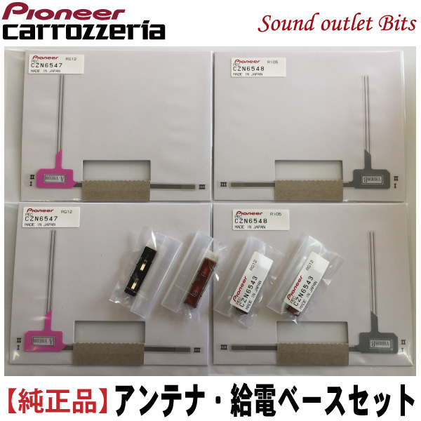 Cat POS-friendly-Carrozzeria film antenna & feeder base CZN6547/CZN6548  each of two CZN6543 power base 4 months AVIC-VH09 AVIC-ZH09 AVIC-ZH07 other