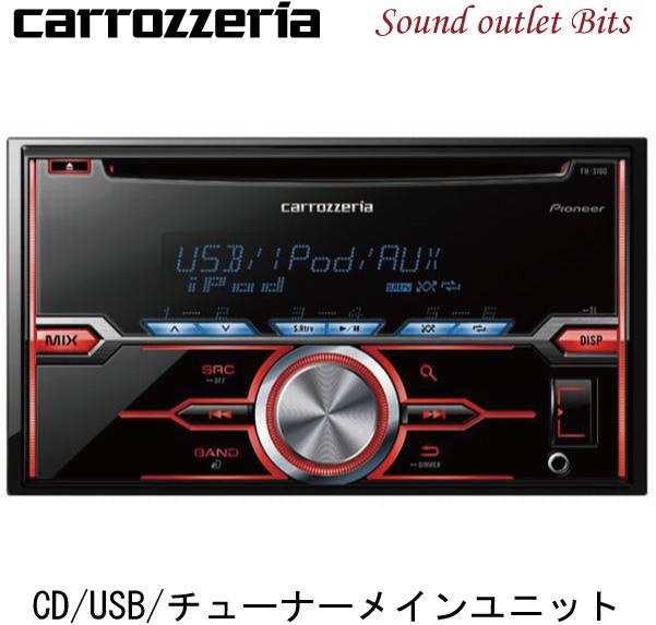 【carrozzeria】カロッツェリア FH-3100 CD/USB/チューナーメインユニット