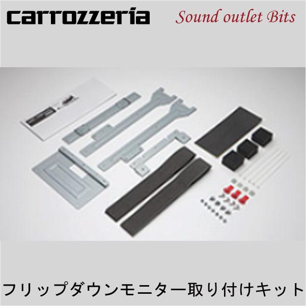 【carrozzeria】カロッツェリアKK-H102FD TVM-FW1010/TVM-FW1010-B/TVM-FW1000用フリップダウンモニター取付キットN-BOX・N-BOXカスタム用 H23/12~現在