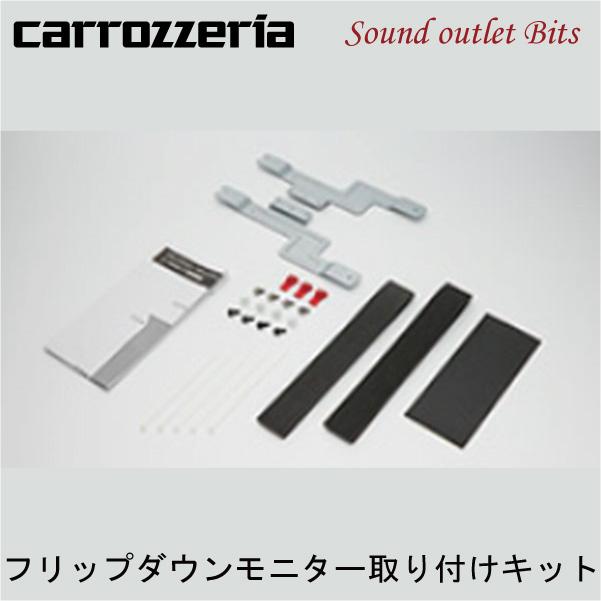 【carrozzeria】カロッツェリアKK-H101FD TVM-FW1010/TVM-FW1000用フリップダウンモニター取付キットステップワゴン/スパーダ H21/10~現在